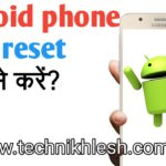 android phone ko reset kaise kare hindi