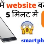 mobile se free website kaise banaye