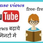 youtube par views kaise badhaye increase view hindi