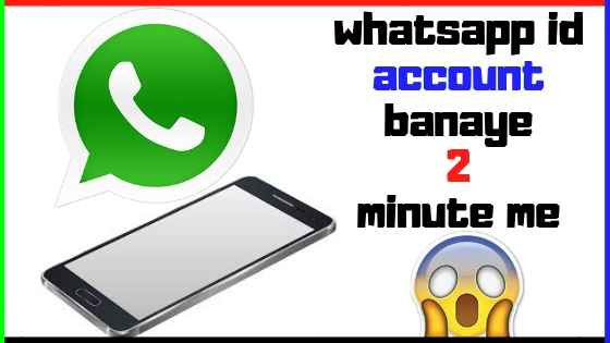 whatsapp id kaise banate hain