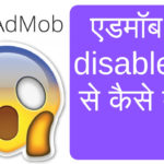 admob disable hone se kaise bachaye hindi