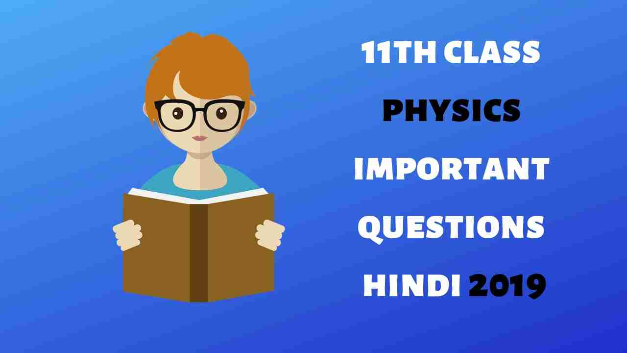 11th class physics important questions hindi 2019
