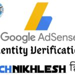 adsense identity verification hindi