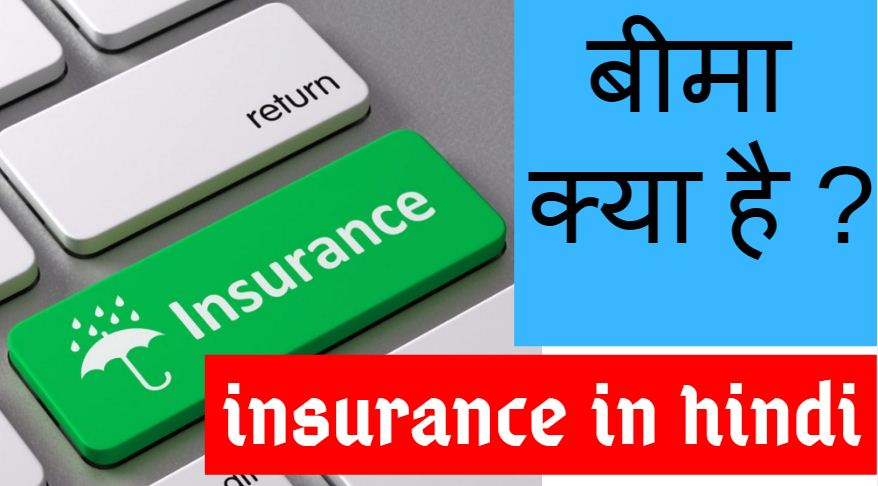 bima kya hai ? what is insurance in hindi