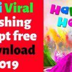 Holi Viral Wishing Script Free Download 2020