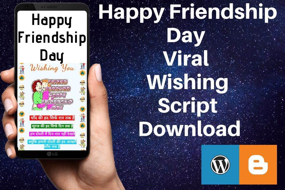 Happy Friendship Day Viral Wishing Script Download 2019