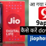 jio phone me 9app kaise download kare