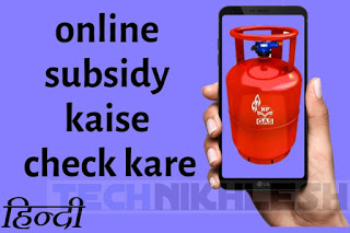 online subsidy kaise check kare kare