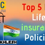 Top 5 LIC Life insurance Policies