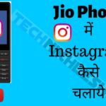 jio phone me instagram kaise chalaye