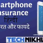 what is smartphone insurance hindi