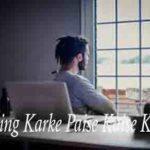 Blogging Karke Paise Kaise Kamaye