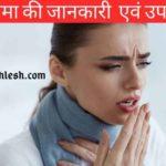 Asthma Kya Hai poori jaankari