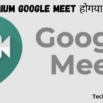 Premium Google Meet news